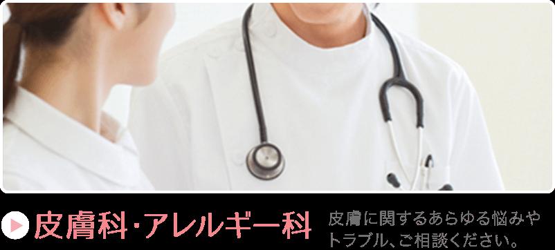 皮膚科・アレルギー科