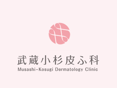 武蔵小杉皮膚科ブログサムネイル